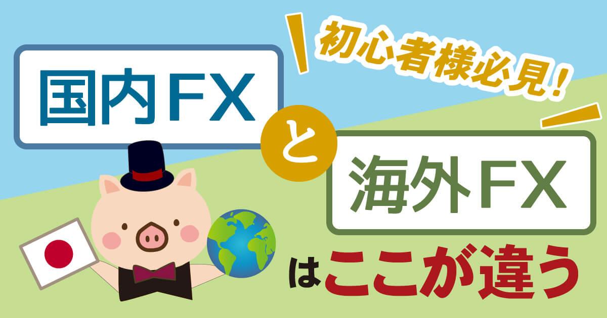 国内FXと海外FXの違い