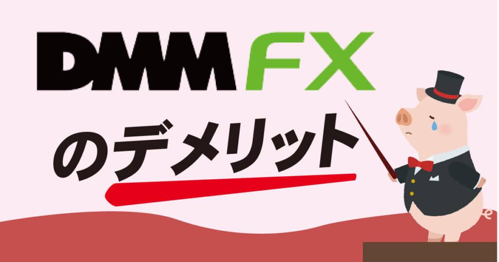 DMM FXのデメリット