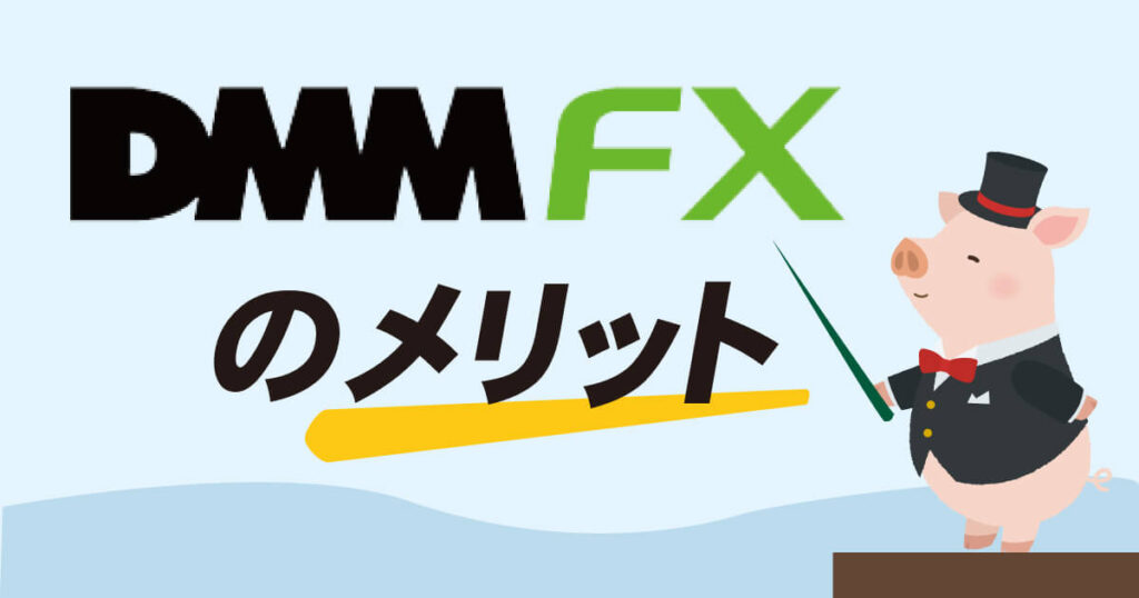 DMM FXのメリット
