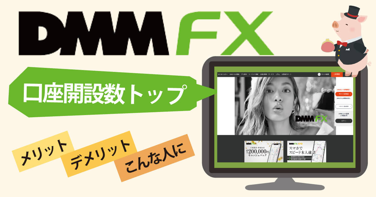 DMM FXのメリット・デメリット