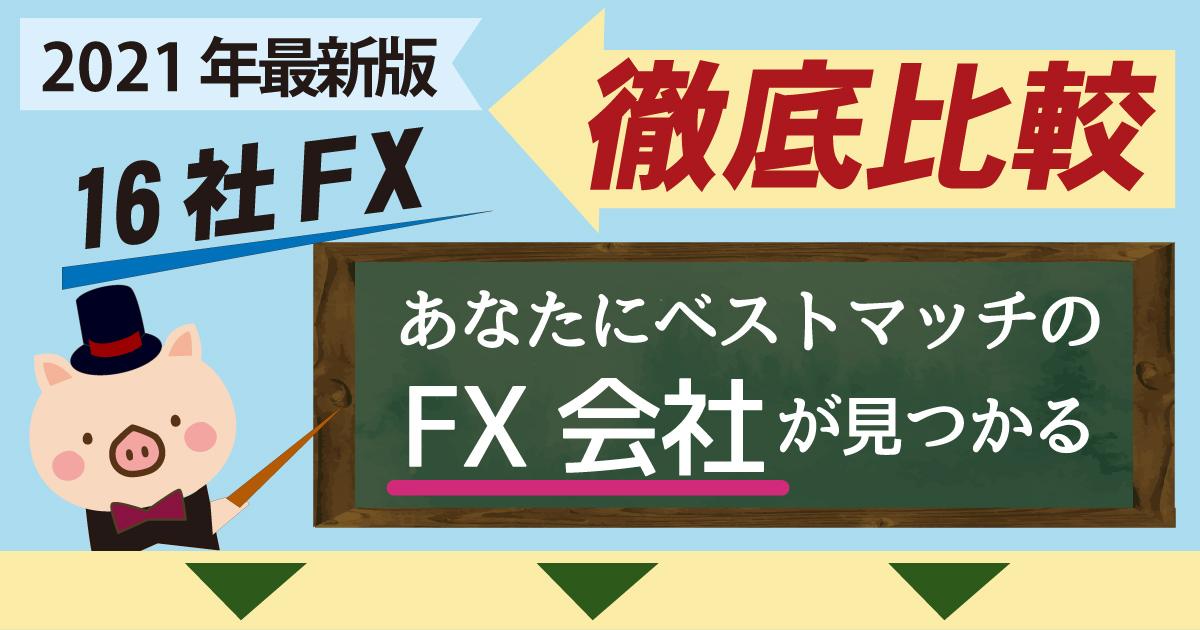 16社FX徹底比較