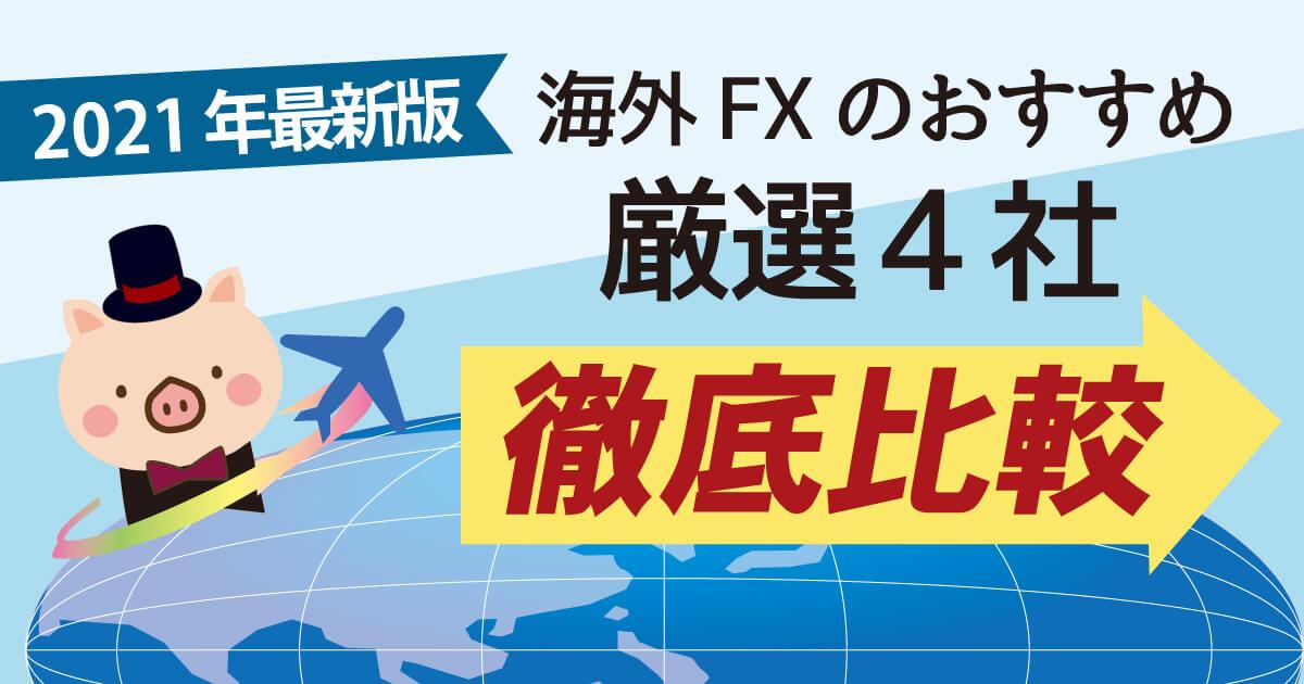 海外FXのおすすめ4社徹底比較