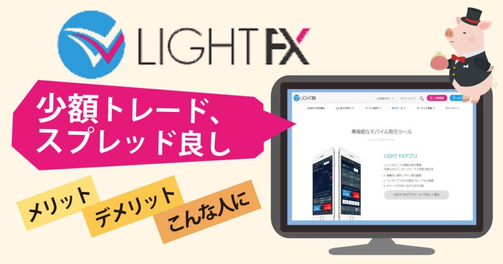 LIGHT FXのメリットデメリット