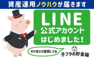 子ブタの貯金箱LINE公式アカウント