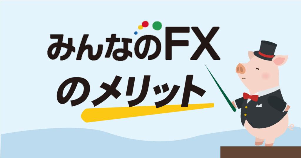 みんなのFXのメリット