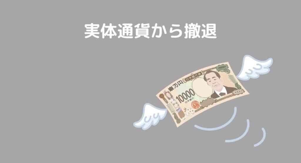 実体通貨から撤退