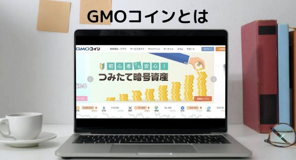 GMOコインとは