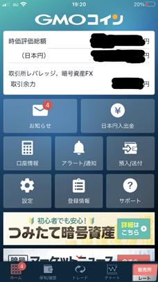 GMOコインアプリのメニュー画面