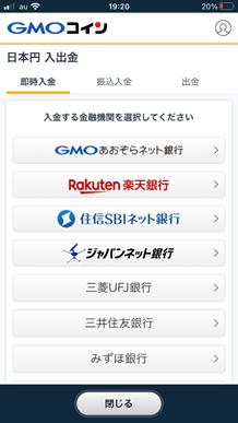 GMOコインアプリでの入金