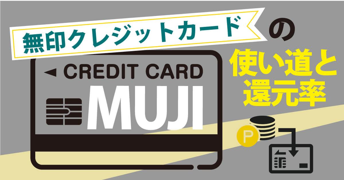 無印クレジットカード