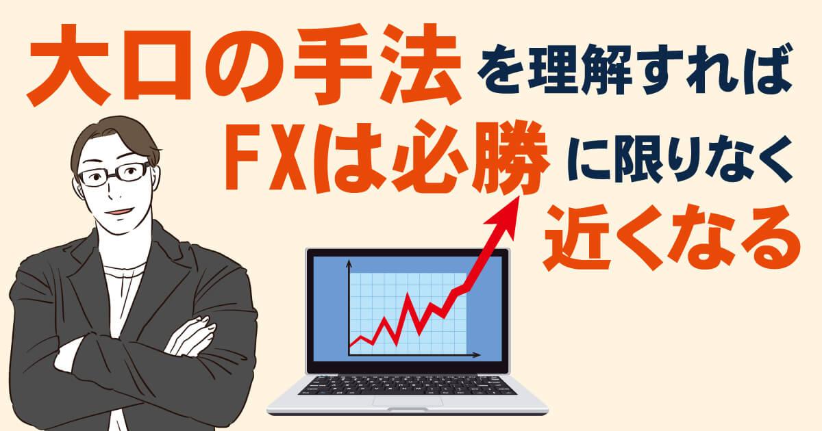 FX大口の手法