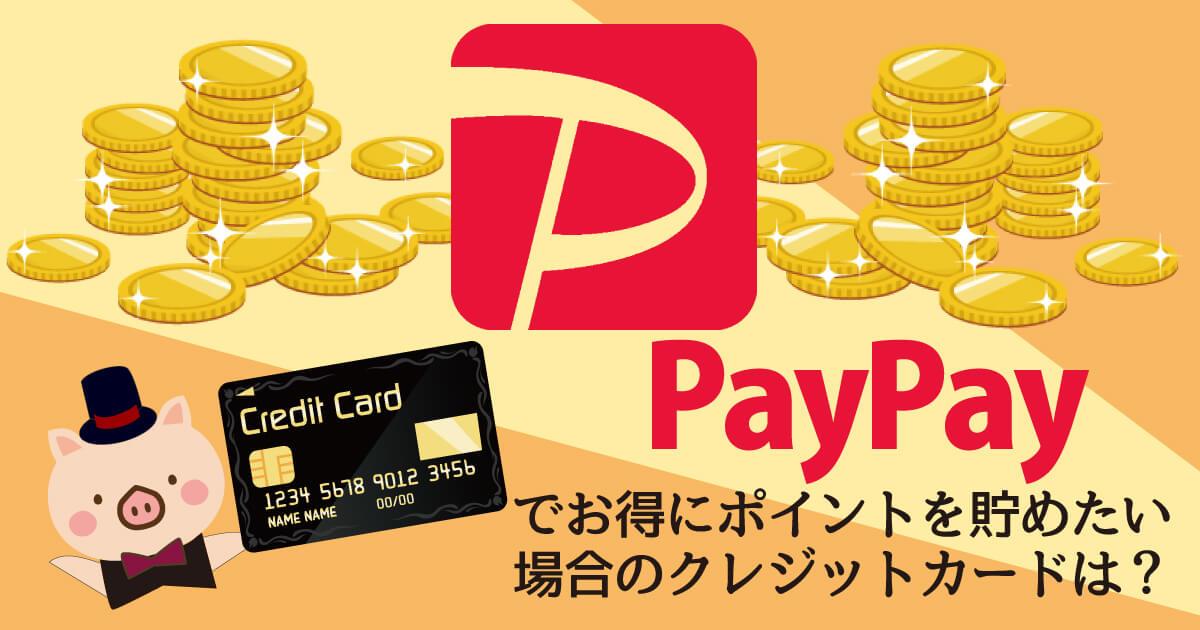 Paypayがお得なクレジットカード