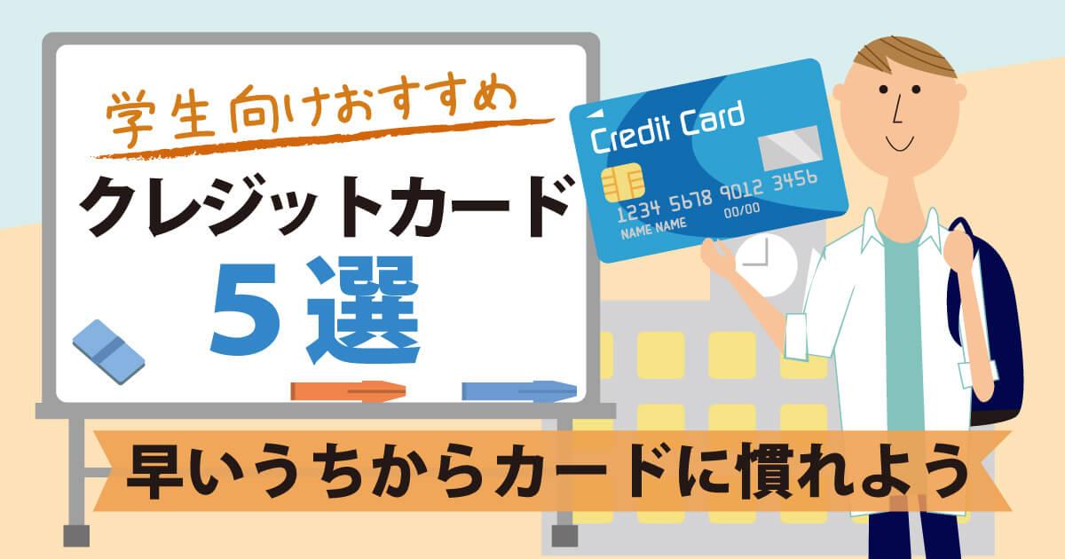 学生向けおすすめクレジットカード