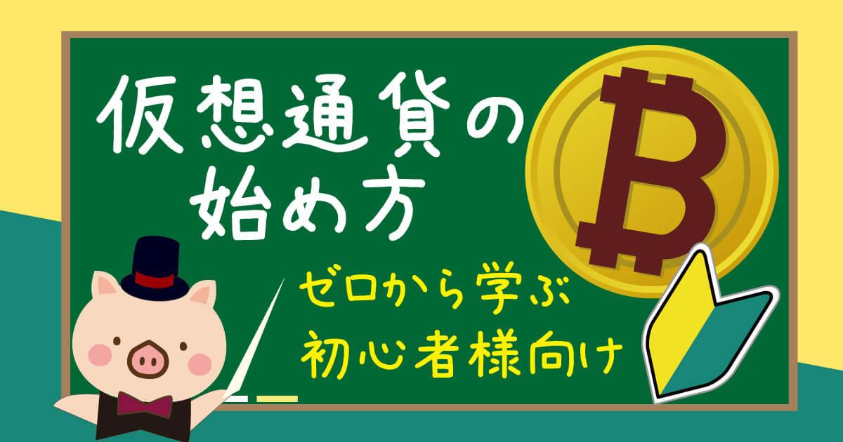 仮想通貨の始め方